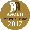 Audio Accessory Excellence Award 2017