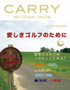 CARRY million-mile 2011-12 Autumn & Winter