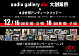 audio gallery abc 大創業祭 & 4店合同アンティークフェアー