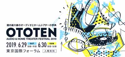 OTOTEN AUDIO & HOME THEATER FESTIVAL 2019
