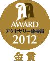 アクセサリー銘機賞 2012 金賞
