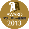 アクセサリー銘機賞 2013