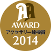 アクセサリー銘機賞 2014