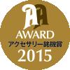 アクセサリー銘機賞 2015